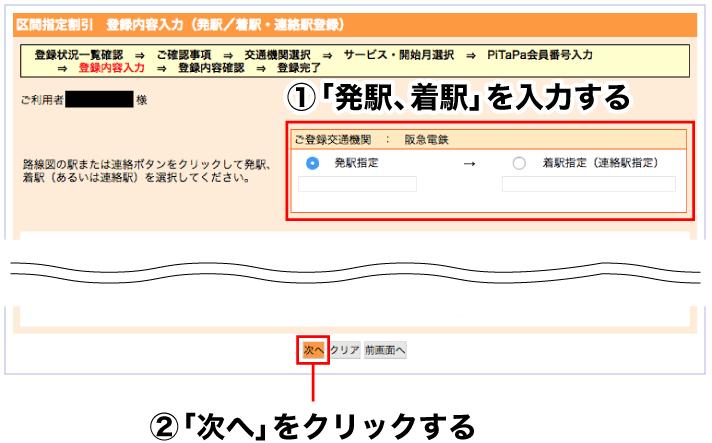 登録内容入力(発駅/着駅・連絡駅登録)