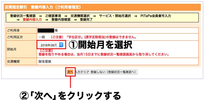 登録内容入力(ご利用者指定)