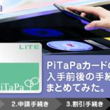 PiTaPaカードの選び方、 入手前後の手続きなどをまとめてみた。