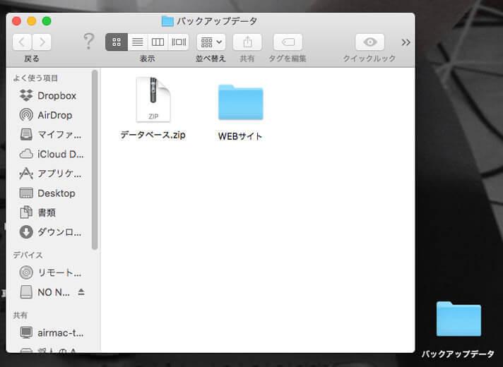 デスクトップにバックアップファイルを置いておく