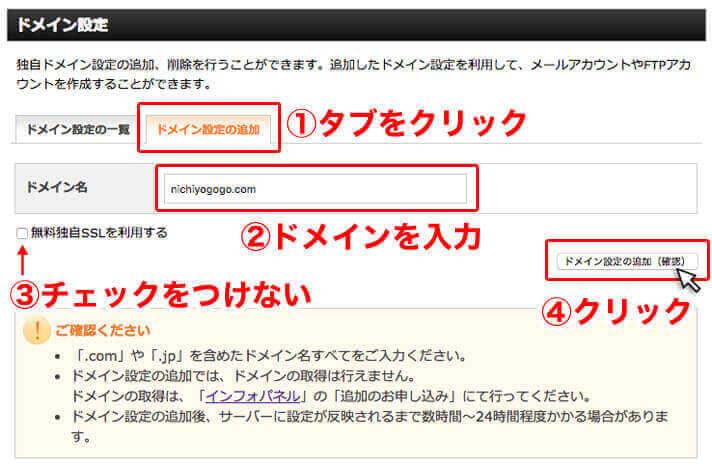ドメインの設定の追加タブをクリック。ドメインを追加し、ドメインの設定の追加(確認)を選択