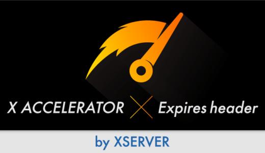 WordPress高速化|エックスサーバーの新機能「Xアクセラレータ・Expiresヘッダ」でサイトの表示速度を改善!