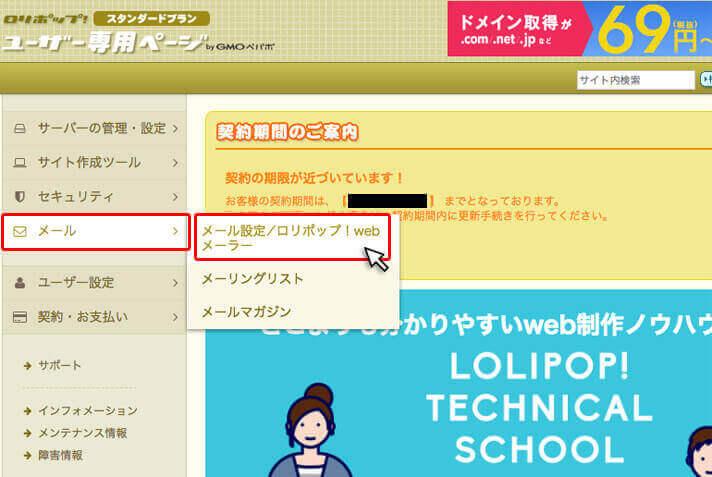 メール設定 ⁄ ロリポップ!webメーラーを選択