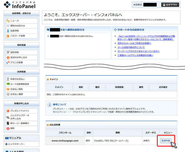 SSL証明書の取得申請をクリック