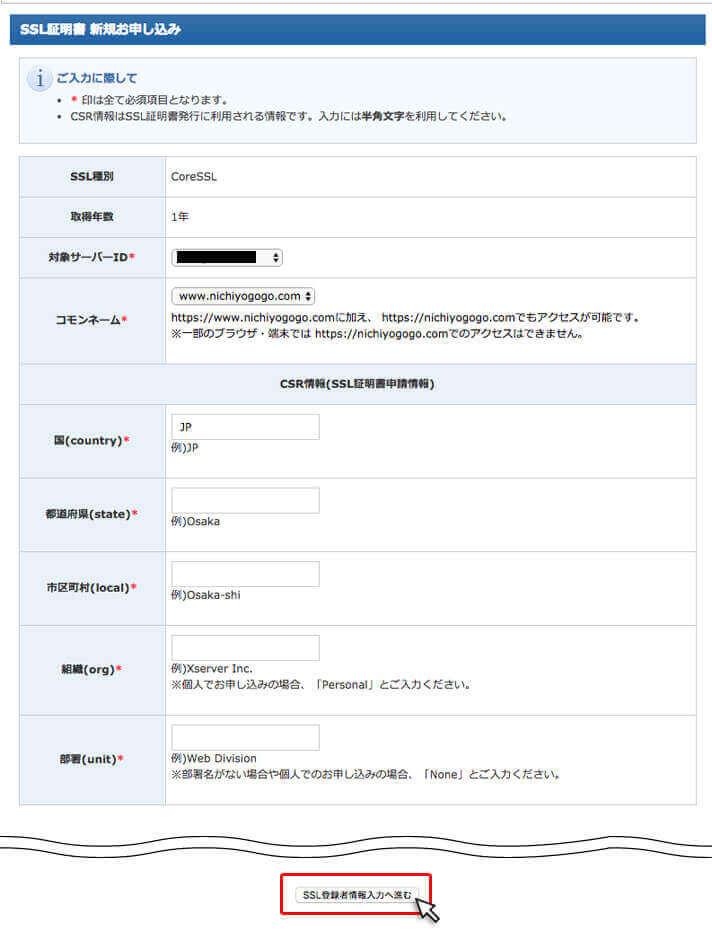 必要事項を入力後、SSL登録者情報入力へ進むをクリック