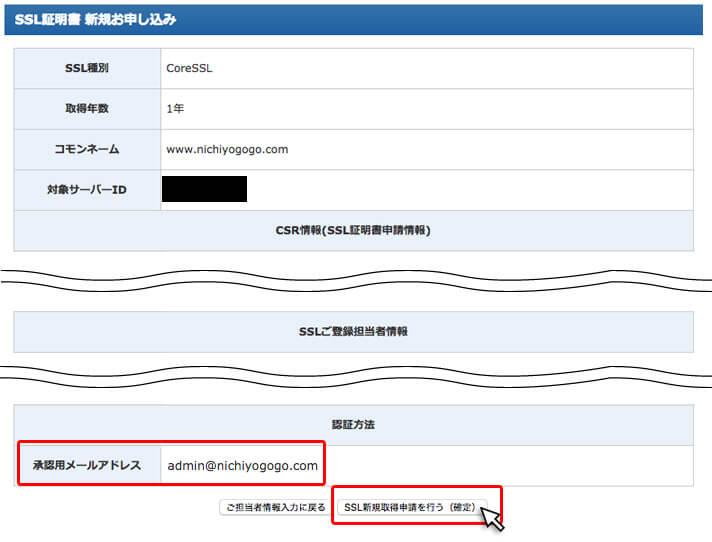 SSL新規取得申請を行う(確定)をクリック