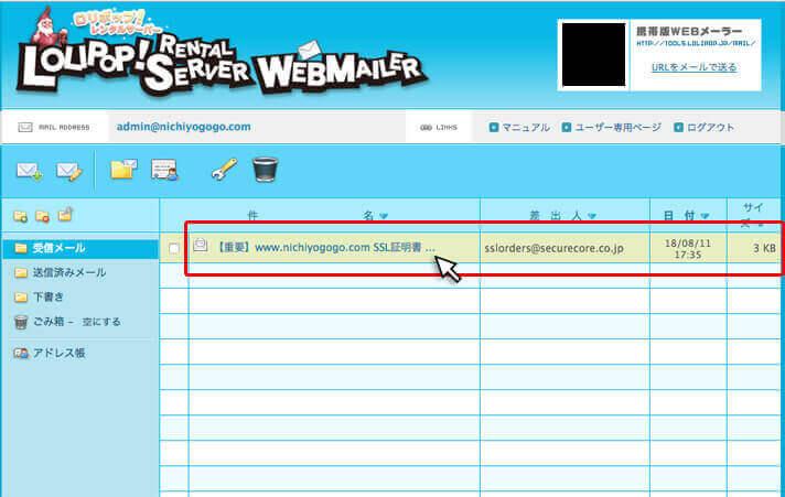 SSL証明書の発行元から届いているメールをクリック