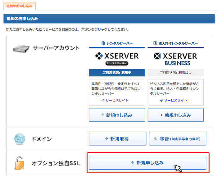 オプション独自SSLの新規申し込みをクリック