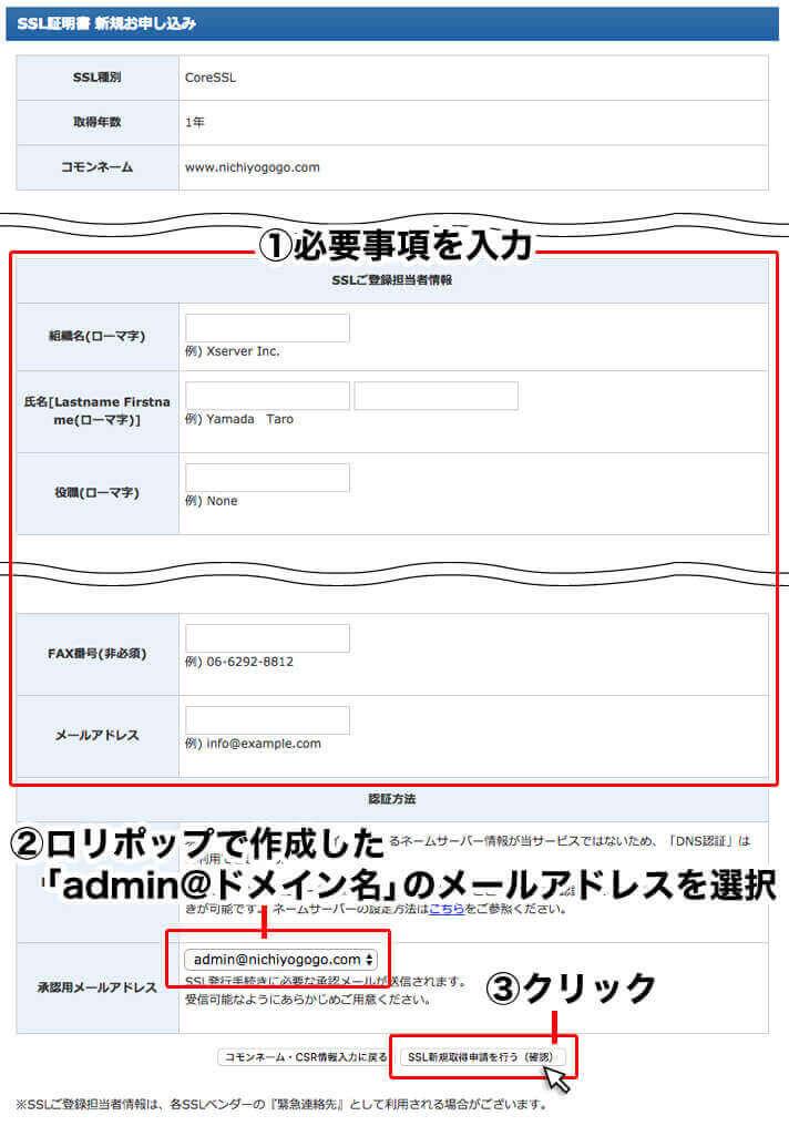 必要事項を入力後、SSL新規取得申請を行う(確認)をクリック