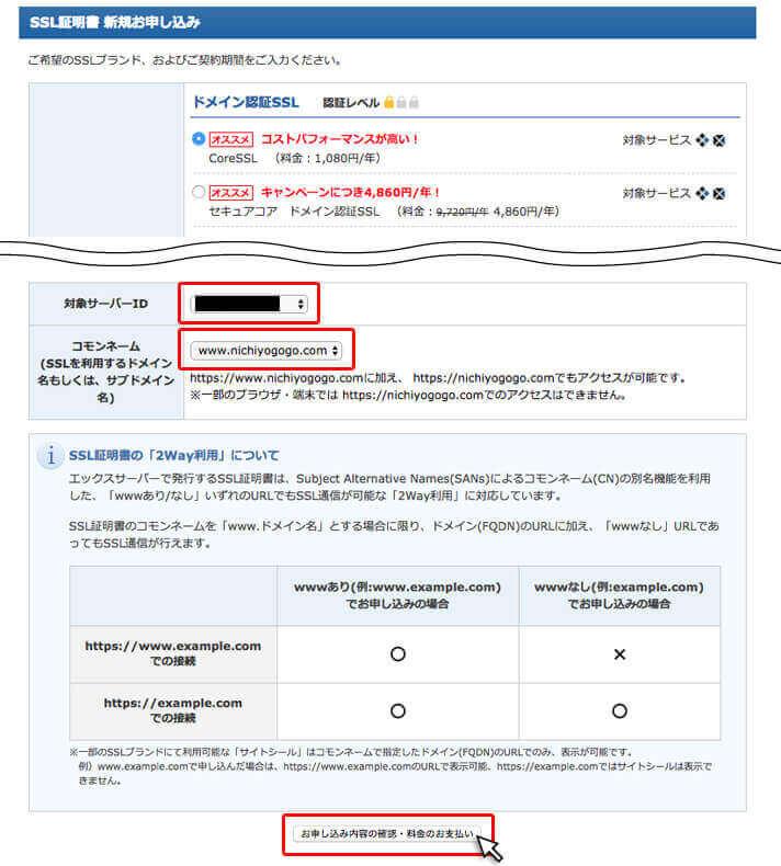 対象サーバーID・コモンネームを選択後、お申し込み内容の確認・料金のお支払いをクリック