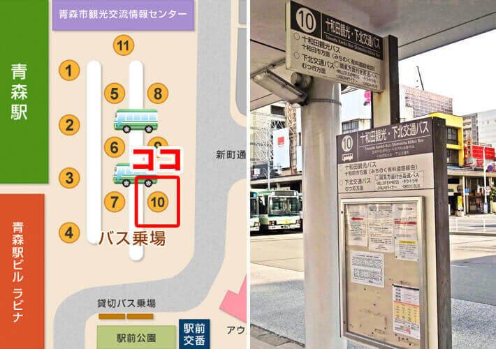 青森駅正面口「10番のりば」