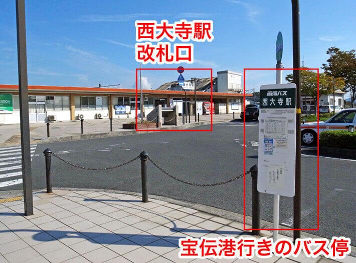 西大寺駅と宝伝港行きのバスがくる停留所の位置関係