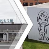 青森駅から十和田市現代美術館へ公共交通機関を使ってのアクセス方法