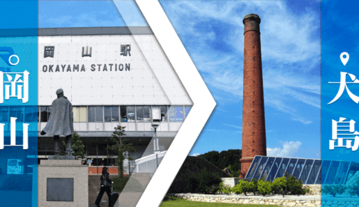 岡山駅から犬島の行き方|犬島行きフェリー乗り場「宝伝港」へ電車・バスでアクセス!
