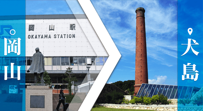 岡山駅から犬島の行き方・アクセス方法