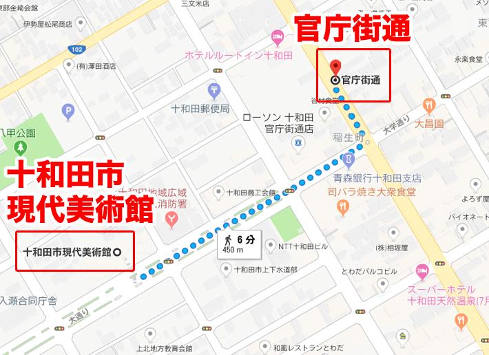 官庁街通りから十和田市現代美術館へのアクセス