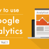 Googleアナリティクスの使い方(vol.1)
