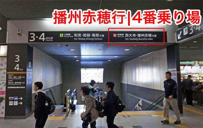 岡山駅から西大寺駅