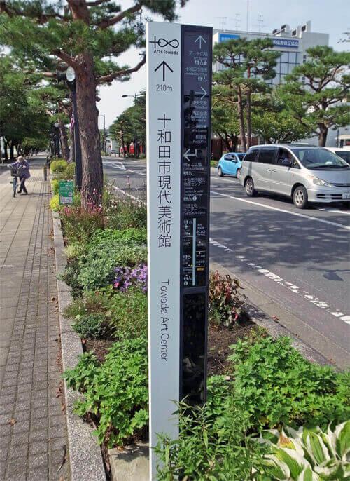 官庁街通りから十和田市現代美術館までの道のりには案内看板が立っている