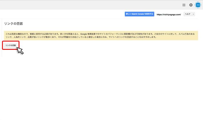 注意事項を読み、リンクの否認ボタンをクリック
