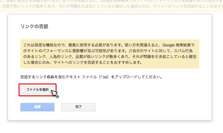 否認するリンクを記述したテキストファイルをアップロード