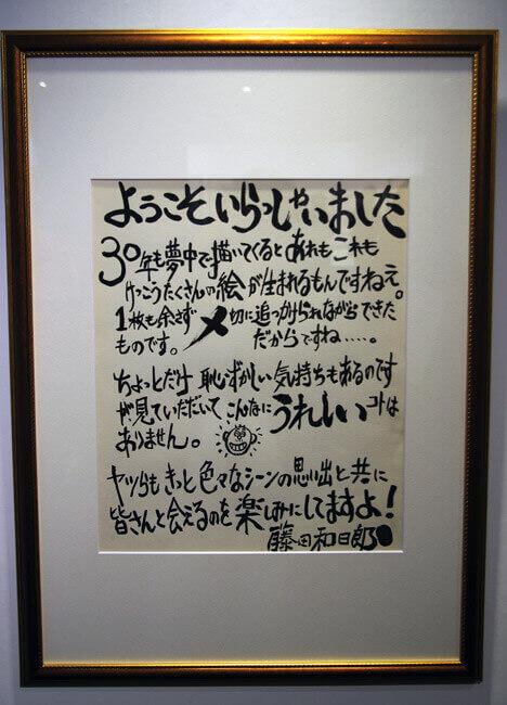 藤田和日郎先生のメッセージ