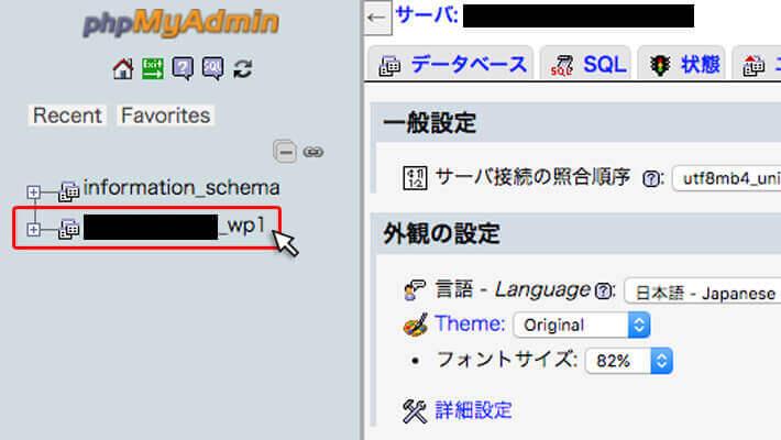左メニューの〇〇_wp1をクリック