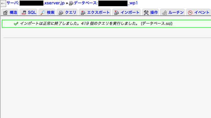 ロリポップのデータベースファイルのインポートが完了
