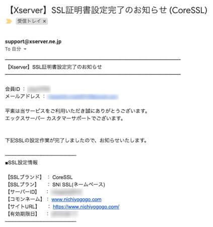 エックスサーバーからSSL証明書設定完了のメールが届きます