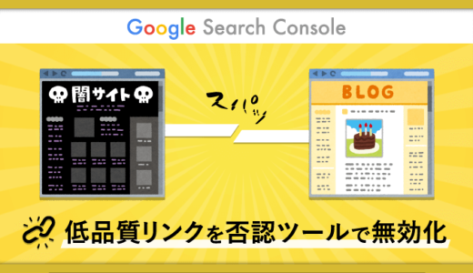 SEO対策|Search Consoleで低品質な被リンクをチェック・否認する方法まとめ