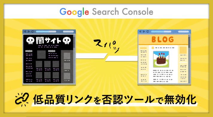 低品質リンクを否認ツールで無効化(SearchConsole)