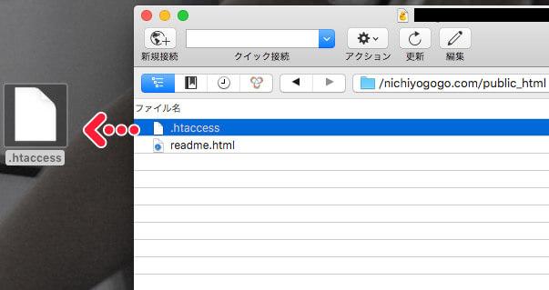 .htaccessをデスクトップにダウンロード