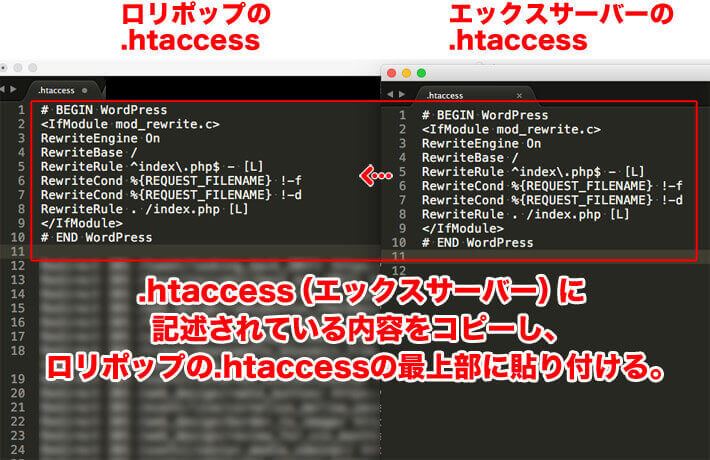 エックスサーバーの.htaccessに記述されている内容をコピーし、ロリポップの.htaccessの最上部に貼り付ける。
