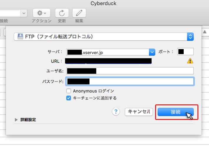 Cyberduckを用いてFTP接続する
