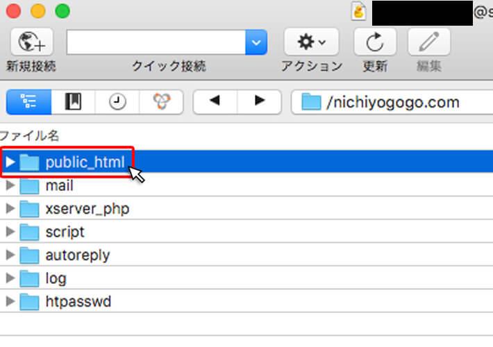 public_htmlフォルダをクリック