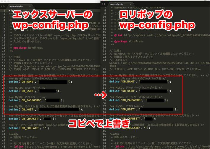 ロリポップのwp-config.phpに記載されているデータベース情報をエックスサーバーの情報に書き換える