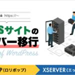 SSL化したサイトをhttpsのままサーバー移行する際の手順まとめ|ロリポップからエックスサーバー【WordPress編】