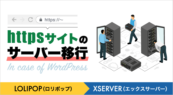 https化したサイトロリポップからエックスサーバーへ移転する際の手順まとめ