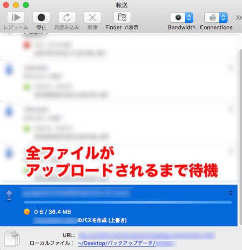 全ファイルがアップロード(上書き)されるまで待機