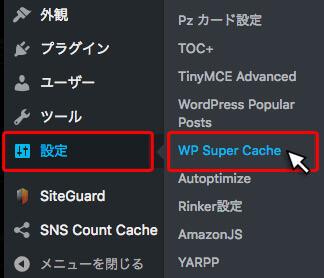 サイドメニュー「設定」から「WP Super Cache」をクリック。