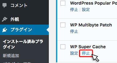 「WP Super Cache」の停止をクリック