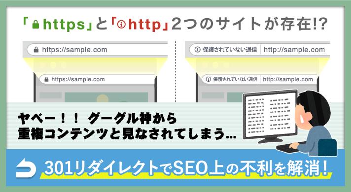 ブログを常時SSL化した後は、「.htaccess」に301リダイレクトを記述しよう