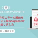 アクセス許可エラーの増加をスマートフォン用 Googlebot が検出しました【グーグルサーチコンソール】