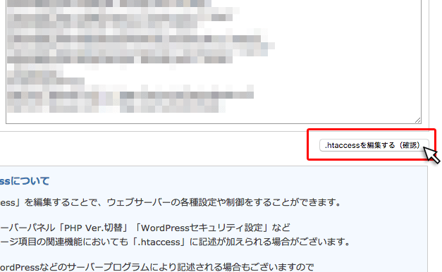 .htaccessを編集する(確認)をクリック