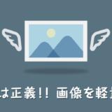 フォトショップでのWEB用画像の保存方法、圧縮の仕方について(DTPデザイナー向け)