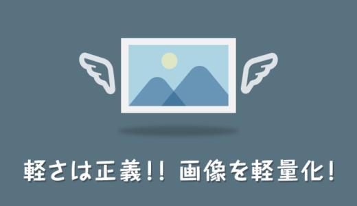 Photoshop|WEB用画像の保存方法・圧縮の仕方について【DTPデザイナー向け】