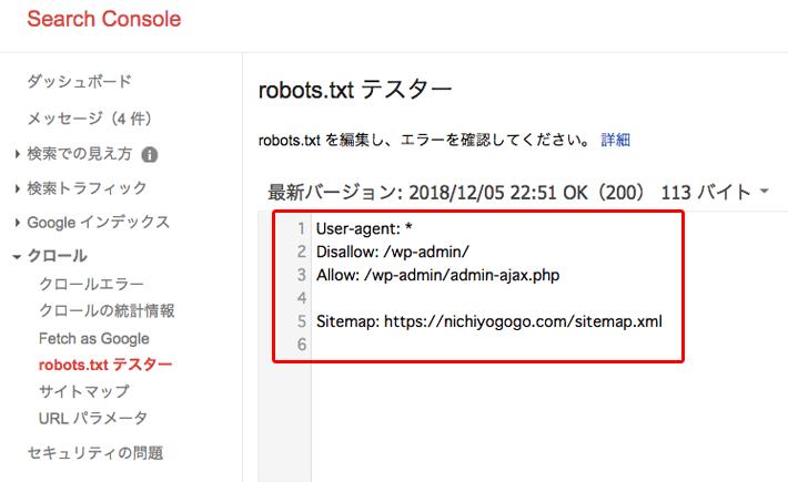 robots.txtの初期設定