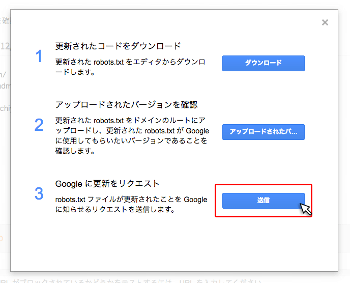 Google に更新をリクエストの送信をクリック