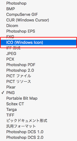 フォトショップ_保存のフォーマットに.icoが出現