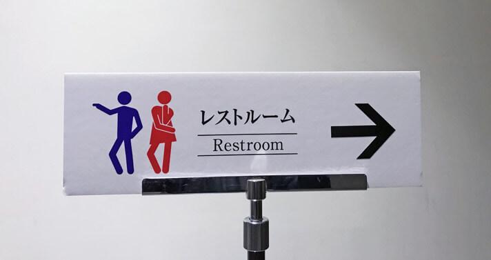 ジョジョ立ちのトイレの案内板